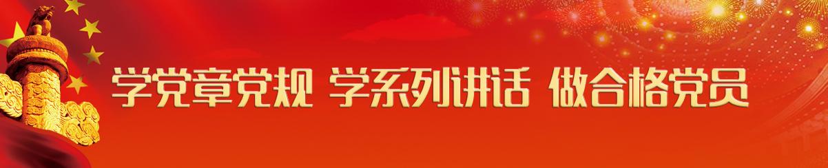 学党章党规 学系列讲话 做合格党员mid_banner