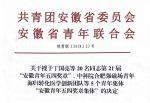 """市轨道公司运营分公司乘务中心荣获第21届""""安徽青年五四奖章集体""""称号"""